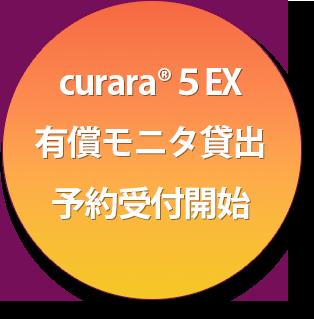 curara5EX 有償モニタ貸出 予約受付開始
