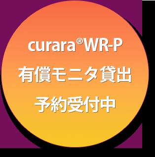 curaraWRprototype 有償モニタ貸出 予約受付開始