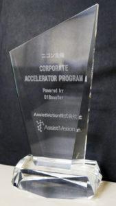 ニコン主催 Corporate Accelerator Program