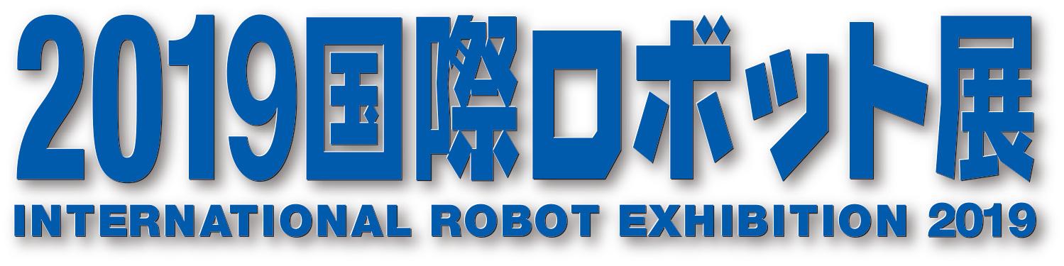 2019 国際ロボット展